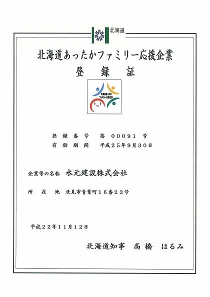 北海道あったかファミリー応援企業