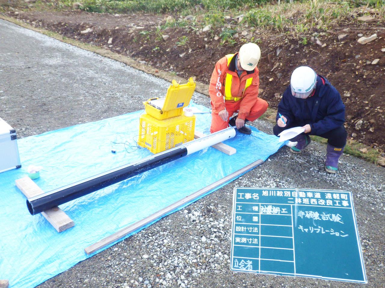 遠軽町 鋼製防護柵 根入れ長測定