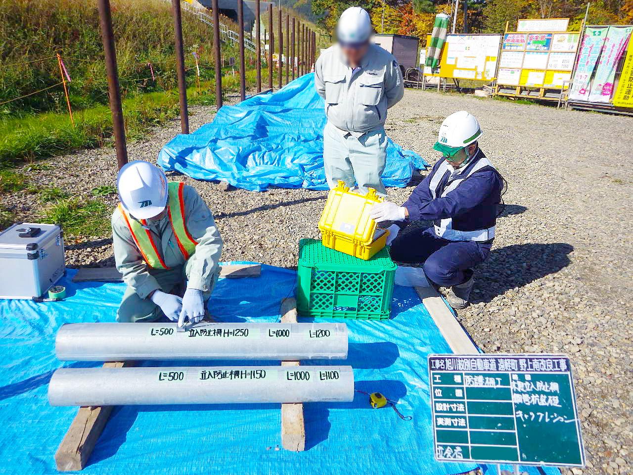 立入防止柵 鋼製防護柵非破壊試験 非破壊試験