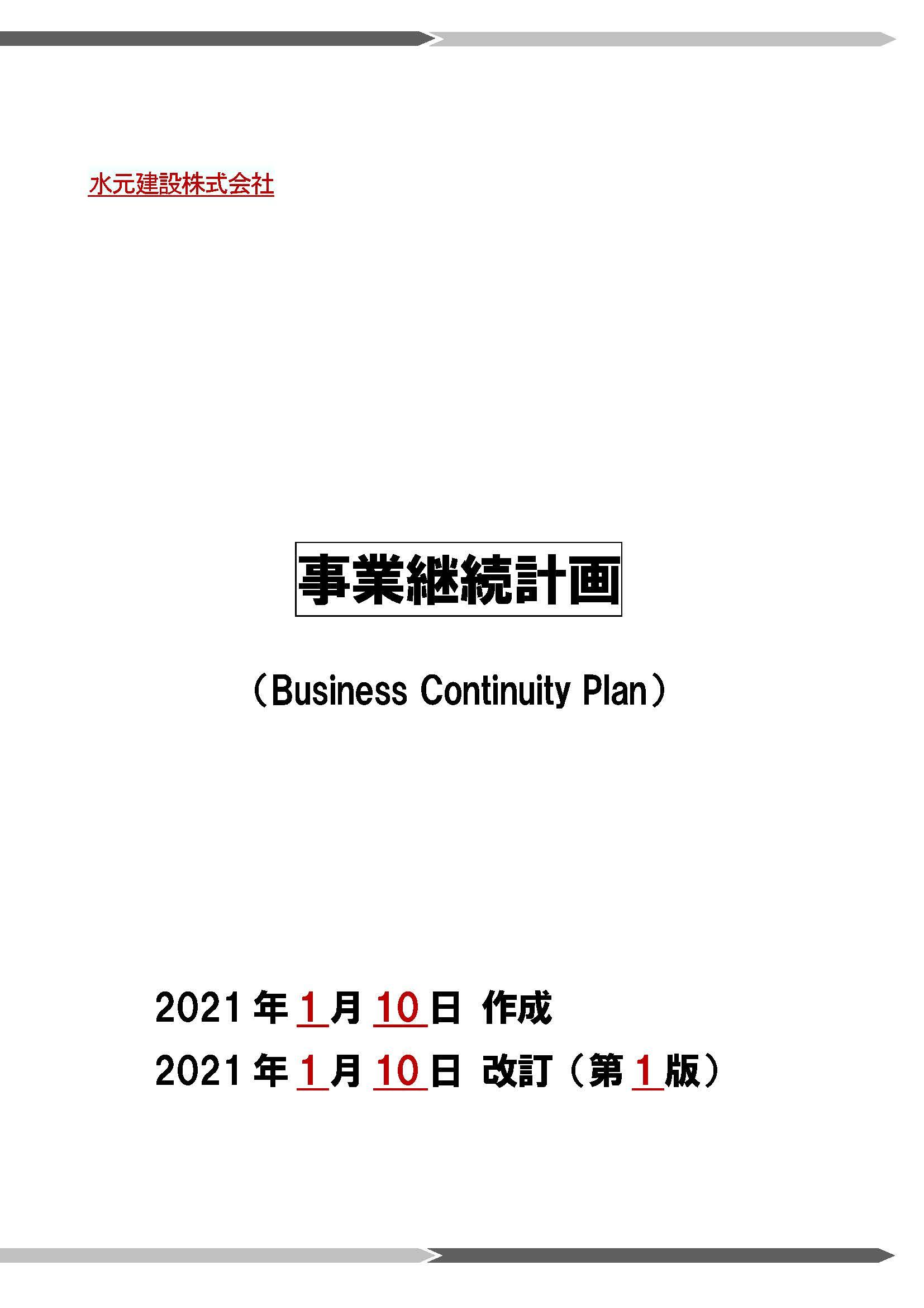 北見 BCP 事業継続計画